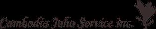 カンボジア情報サービス